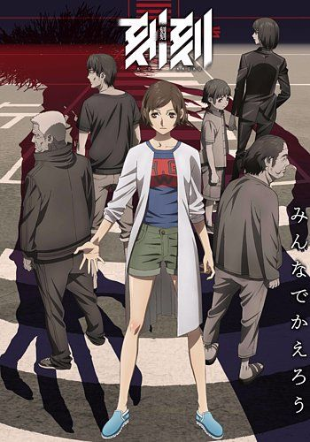Kokkoku | Moment by Moment | Anime Visual