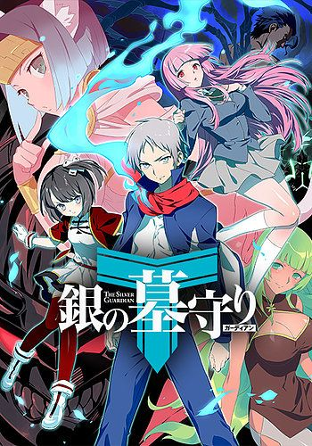 The Silver Guardian 2 Anime Visual