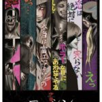 TV Anime Junji Ito Collection Visual