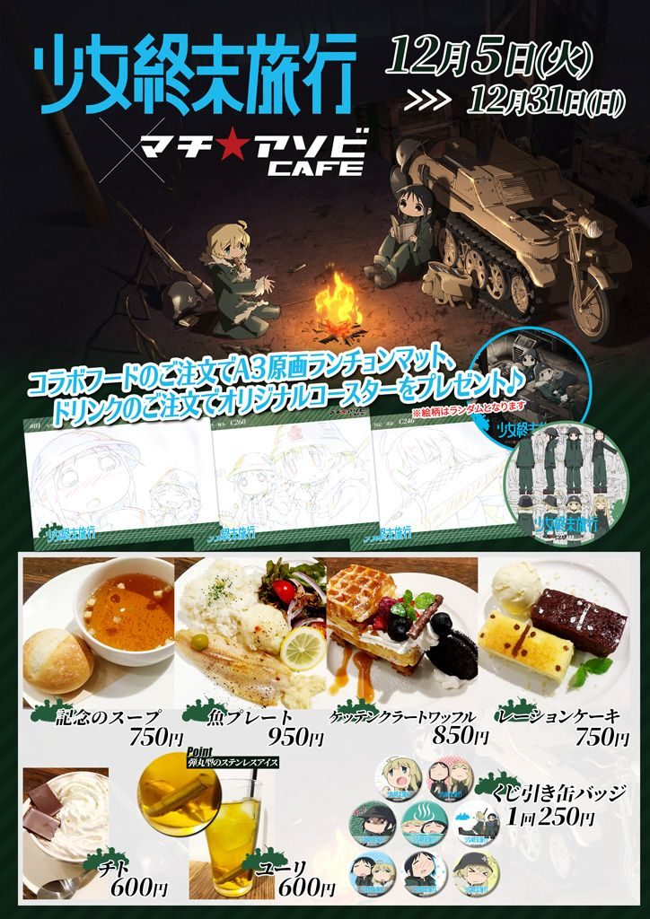 Anime Girls' Last Tour x Cure Maid Cafe Collaboration