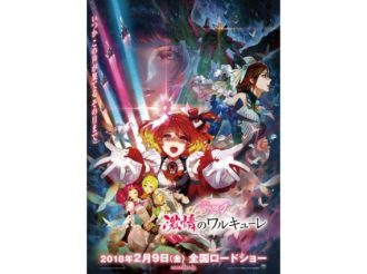 Macross Delta Movie Reveals Intense Poster
