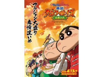 Movie Crayon Shin-Chan – Trailer of Kung Fu Explosion Released, Megumi Han to Play Heroine