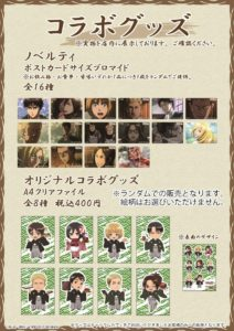 Attack on Titan x Charaum Cafe | Anime Themed Cafe Collaboration | Merchandise 1