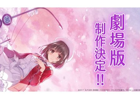 Saekano: How to Raise a Boring Girlfriend (Saenai Heroine no Sodatekata) theatrical anime movie.