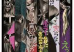 Junji Ito Collection! Anime Visual