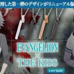 Neon Genesis Evangelion x THE KISS Collaboration Banner