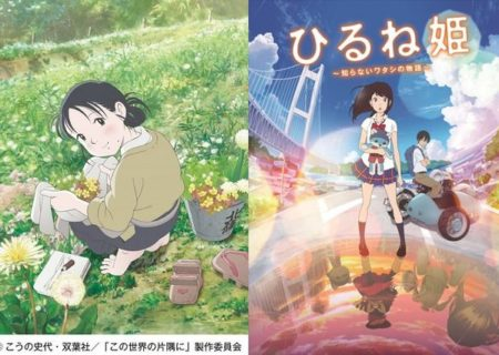 In This Corner of the World and Napping Princess | Anime | Annie Awards