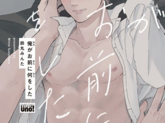 6 Short Stories Compilation – Ore ga Omae ni Nani wo Shita: Loose Salaryman, Mysterious Young Guy, and Many More
