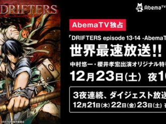 Drifters Anime Celebrates Episode 13 and 14 With Special Abema Broadcast