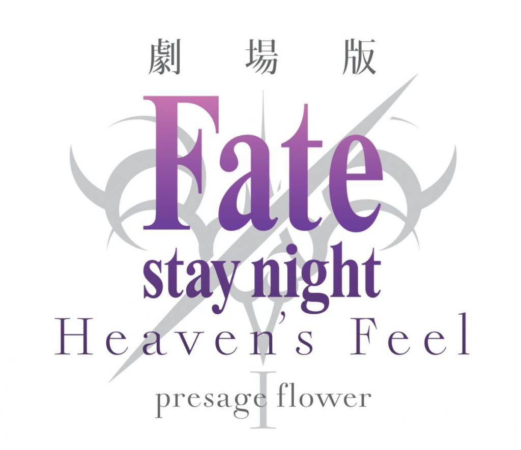Fate/stay night Heaven's Feel Anime Movie