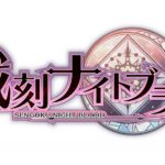 Sengoku Night Blood Anime Logo