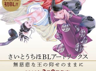 Chiho Saito to Release Boy's Love Artbook