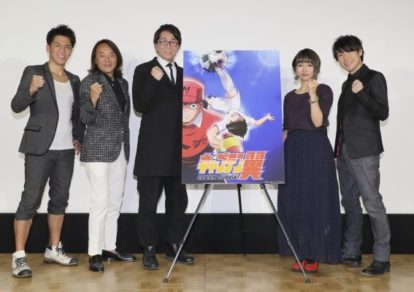 Captain Tsubasa Anime Event: Original author Yoichi Takahashi, entertainer Takei So, former soccer player of the Japan national team Tsuyoshi Kitazawa and two voice actors Yuko Sanpei (voice of Tsubasa) and Kenichi Suzumura (voice of Wakabayashi)