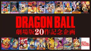 20th Anime Movie of Dragon Ball