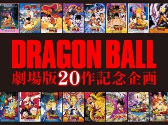 Dragon Ball to Get 20th Movie, Screenplay and Character Design by Akira Toriyama
