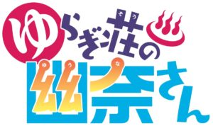 Anime Yuuna and the Haunted Hot Springs (Yuragi-Sou no Yuuna-san) Logo