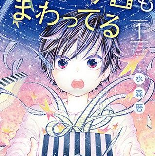 Sekai wa Kyou mo Mawatteru (The kept on spinning today too) Manga Vol.1
