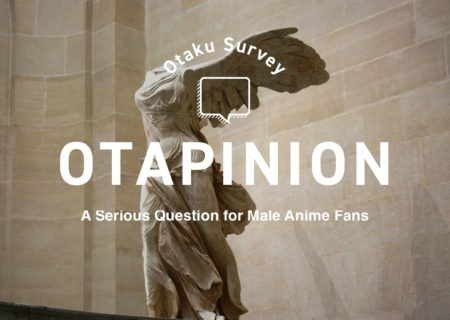 A Serious Question for Male Anime Fans | MANGA.TOKYO Surveys