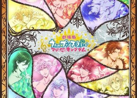 Movie Uta no Prince-sama Maji Love Kingdom Teaser Visual | Anime