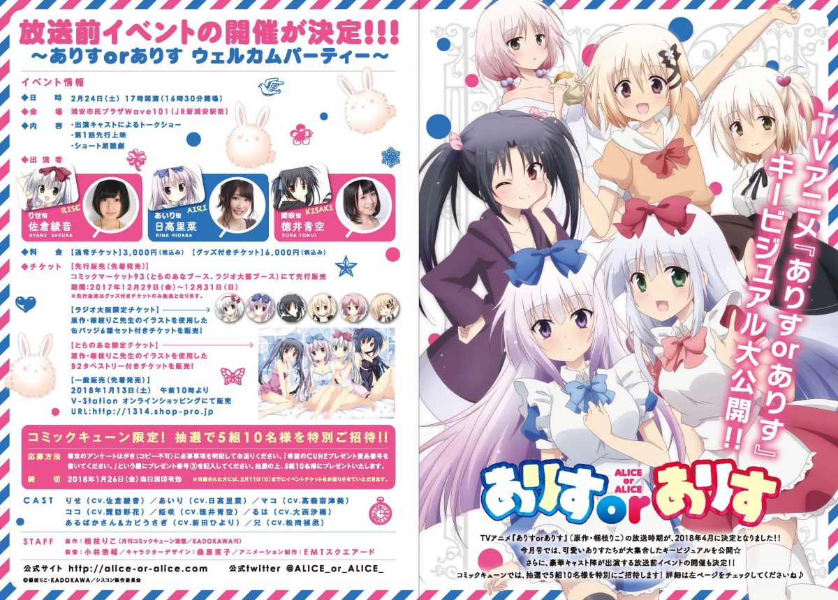 Alice and Alice Anime Event