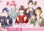Pocky campaign, Koibito wa Pocky -Love with Pocky-.