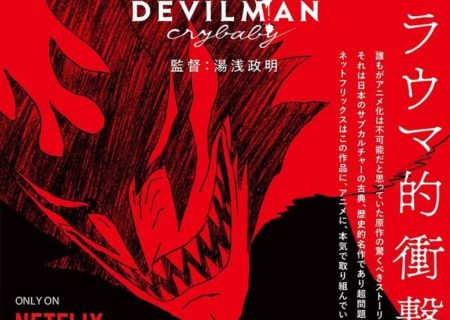 Netflix original anime Devilman Crybaby Anime Visual