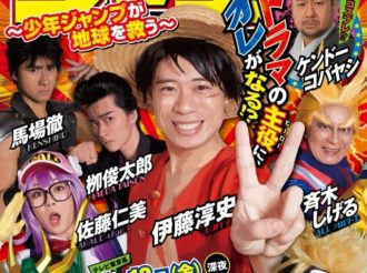 Drama Oh My Jump Cast Dressed as Jump Characters for Poster