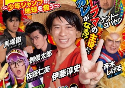 'Oh My Jump! ~Shonen Jump to Save the Earth~' Poster Visual
