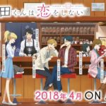 romantic comedy anime Tada-kun wa Koi wo Shinai (Tada-kun Doesn't Fall in Love) Visual