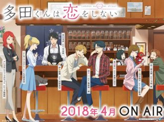 Tada-kun wa Koi wo Shinai Releases New Visual