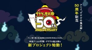 From the official GeGeGe no Kitaro 50th Anniversary website