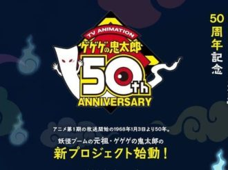 GeGeGe no Kitaro Announces New Project to Celebrate 50th Anniversary