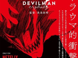 New Devilman Crybaby CM Inspired by Your Name?
