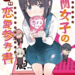Nankan Joshi no Ren'ai Sankou-sho (Love Reference Book of a hard-to-get Girl) Manga. Vol.1