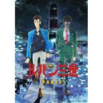 Anime Movie 'Lupin the Third Part 5' Teaser Visual,