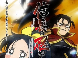 Nobunaga no Shinobi Season 3 to Start from April 2018