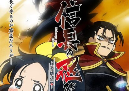 Short anime Nobunaga no Shinobi Visual
