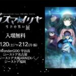 Exhibition Poster for Fate/kaleid liner Prisma Illya: Oath Under Snow