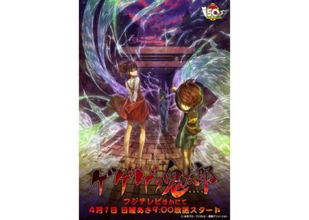TV anime GeGeGe no Kitaro Visual