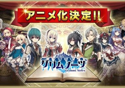 Square Enix' smartphone game Grimms Notes | Anime Announcement Visual