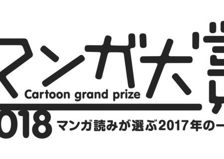 Manga Taisho 2018 Awards