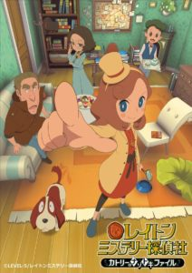 'Layton Mystery Detective Agency: Kat's Mystery‑Solving Files' Key Visual