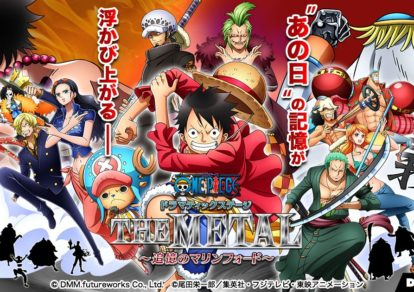 One Piece Dramatic Stage THE METAL ~Tsuioku no Marineford~
