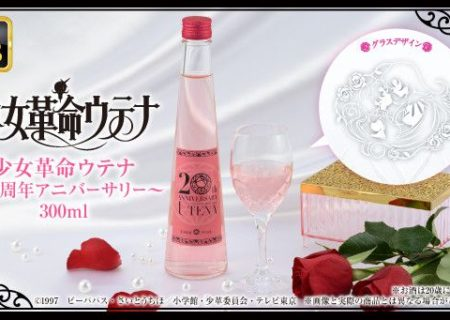 Anime 'Revolutionary Girl Utena' Rose Liqueur - Glass Set.