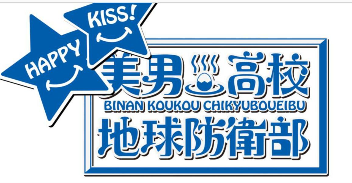 Anime Cute High Earth Defense Club Happy Kiss! Logo