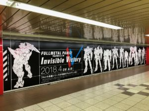 anime Full Metal Panic Invisible Victory Banner