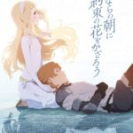 Poster of anime movie Maquia: When the Promised Flower Blooms (Sayonara no Asa ni Yakusoku no Hana wo Kazarou, lit. Let's Decorate the Promised Flowers in the Farewell Morning)