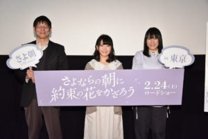 Director Mari Okada, producer Kenji Horikawa (director of P.A.Works), and Manaka Iwami (who plays Maquia) | Maquia: When the Promised Flower Blooms Anime Movie Stage Event