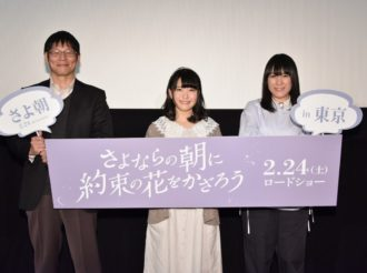 Maquia: When the Promised Flower Blooms Movie Screening Report