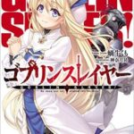 Cover of the first volume of the Goblin Slayer Light Novel